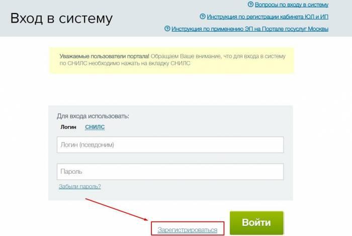 pgu-mos-ru-lichnyj-kabinet-2.jpg
