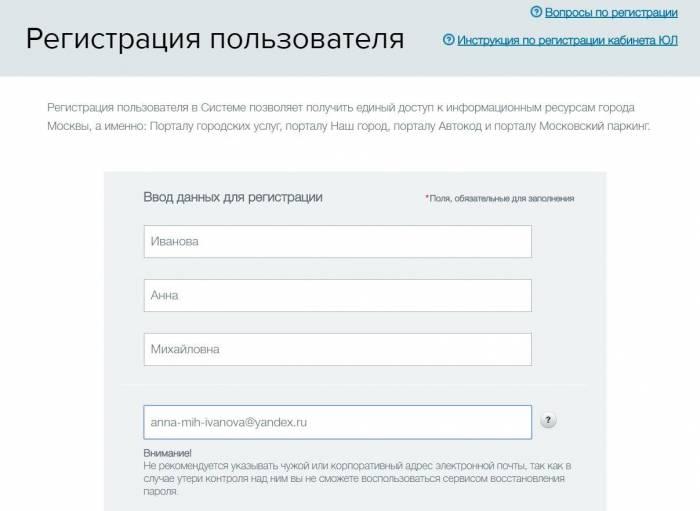 pgu-mos-ru-lichnyj-kabinet-3.jpg