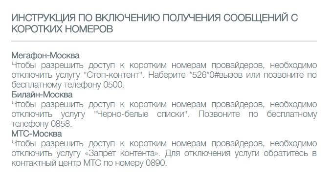 pgu-mos-ru-lichnyj-kabinet-12.jpg