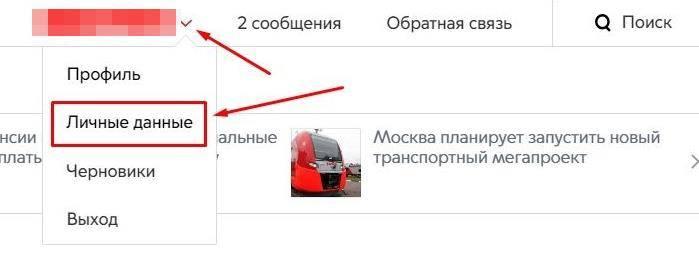 pgu-mos-ru-lichnyj-kabinet-8-1.jpg