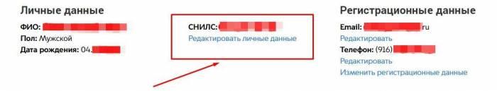 pgu-mos-ru-lichnyj-kabinet-9-1.jpg