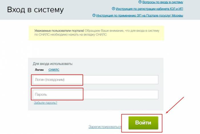 pgu-mos-ru-lichnyj-kabinet-6.jpg