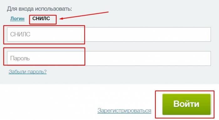 pgu-mos-ru-lichnyj-kabinet-7.jpg