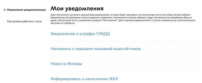 pgu-mos-ru-lichnyj-kabinet-11.jpg