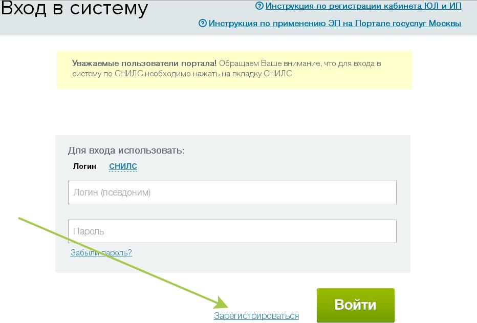 1-pgu-mos-ru-lichnyy-kabinet.png