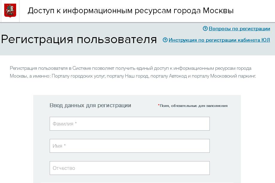 2-pgu-mos-ru-lichnyy-kabinet.png