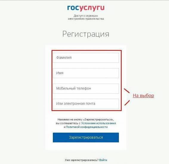 Gosuslugi-RT-Lichnyj-kabinet-26-1-1.jpg