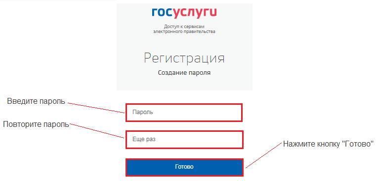 gosuslugi-lichnyj-kabinet-11.jpg