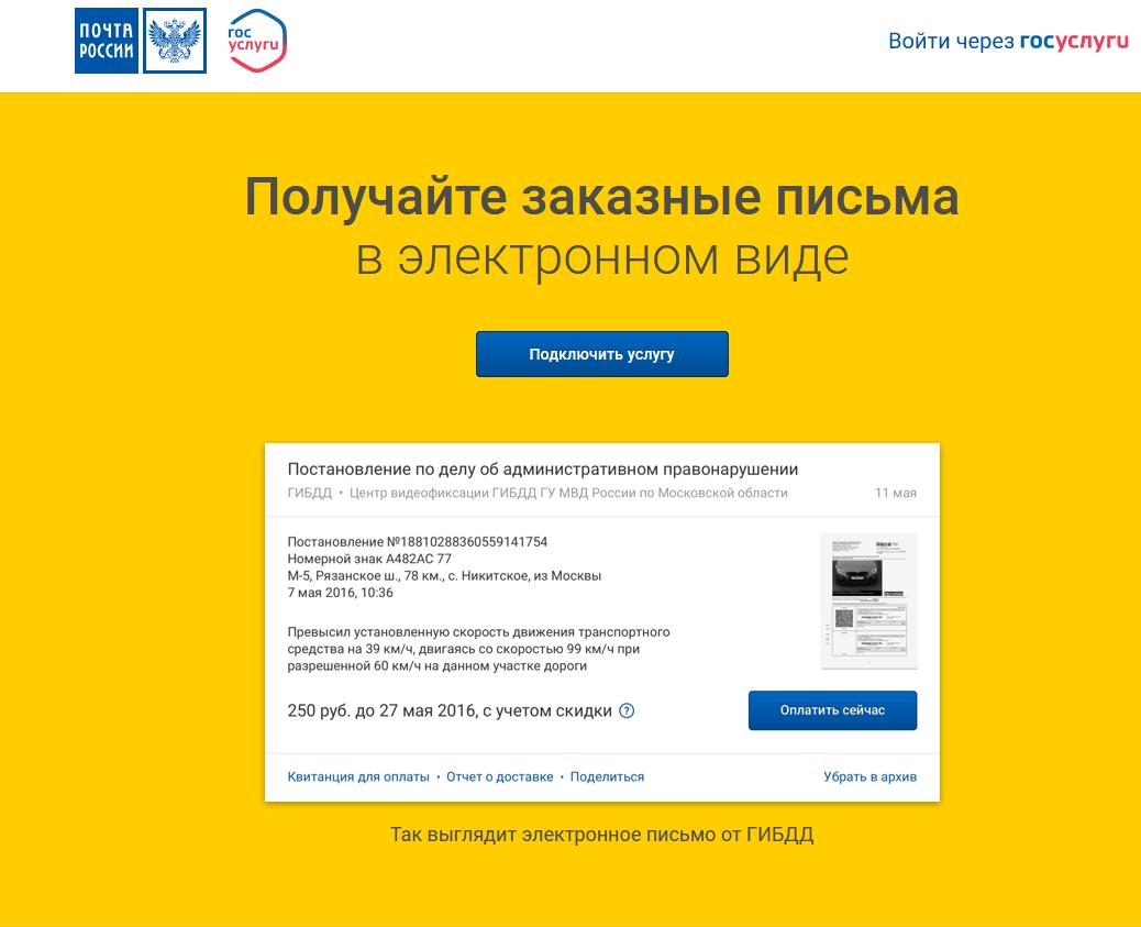 httpszakaznoe.pochta.ru_.png