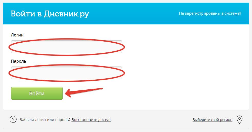 stranitsa-vkhoda-dnevnik.png