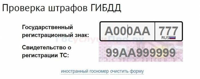 Vod-nomera-avtomobilya-dlya-proverki-shtrafa.jpg
