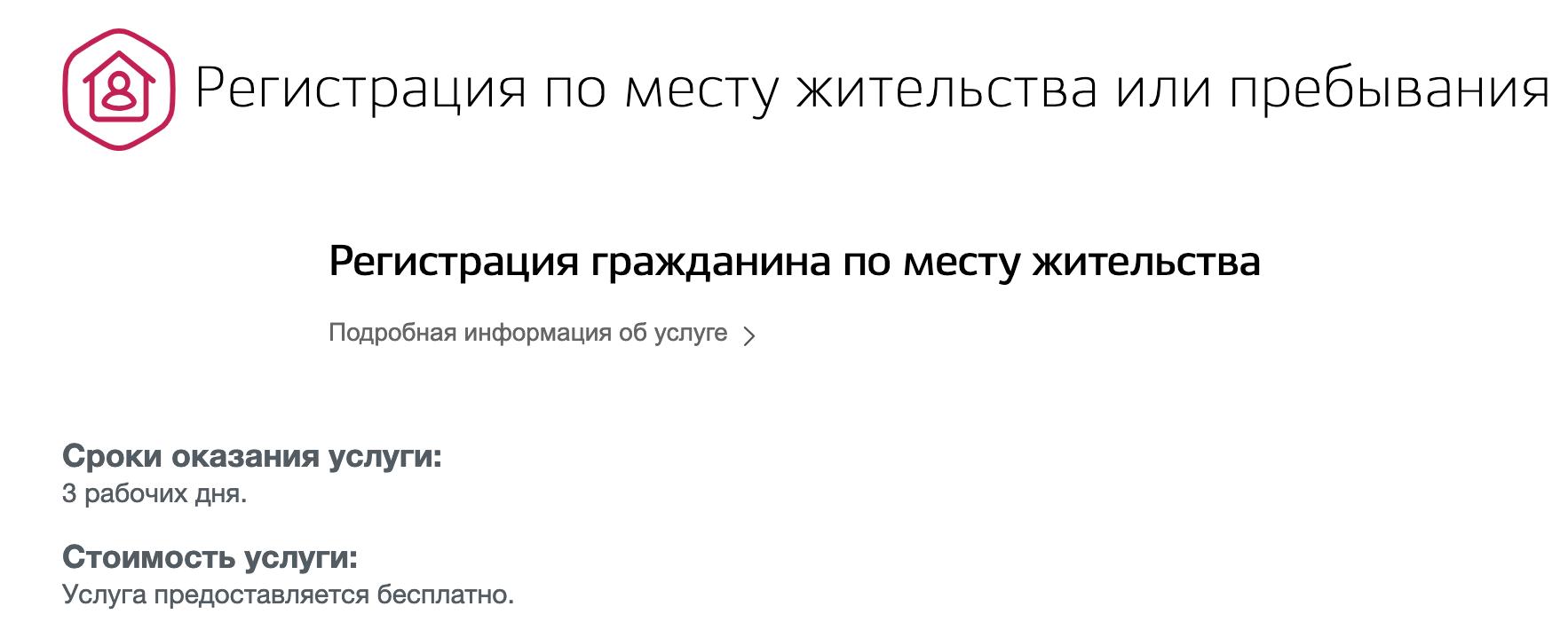 registraciya-mesta-propiski.png