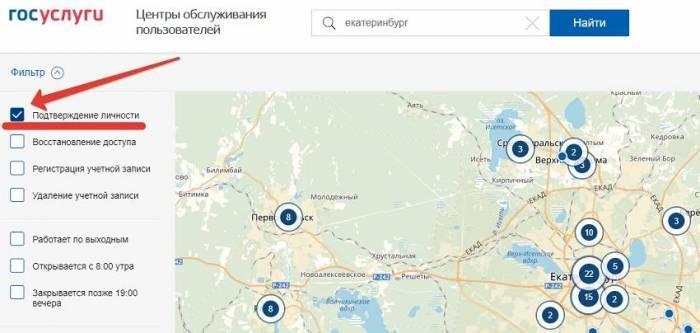 kak-vypolnit-podtverzhdenie-svoego-akkaunta-na-portale-gosuslugi-3.jpg