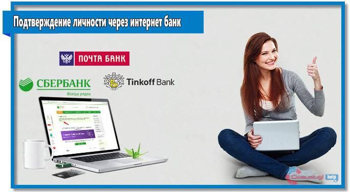 Подтверждение-личности-для-госуслуг-через-интернет-банк.jpg