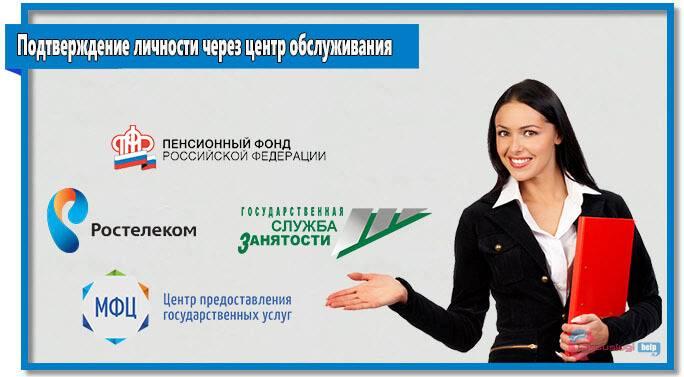 Подтверждение-личности-для-госуслуг-через-центр-обслуживания.jpg