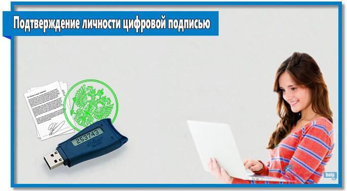 Подтверждение-личности-усиленной-цифровой-подписью.jpg
