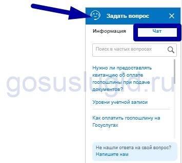 6.-Zadat-vopros-chat.jpg