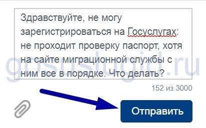 Otpravlyaem-zapros-v-SP.jpg