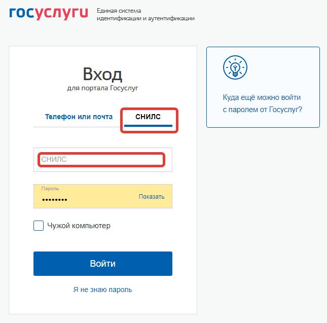 lichnyj-kabinet-gosuslugi-rt%20%288%29.png