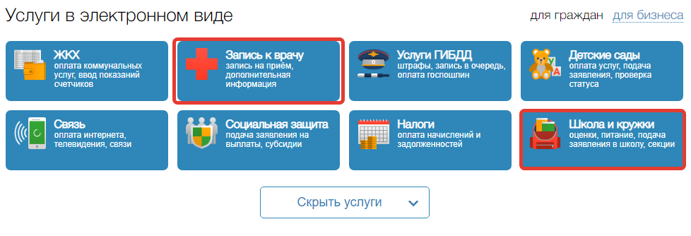 lichnyj-kabinet-gosuslugi-rt%20%2813%29.png