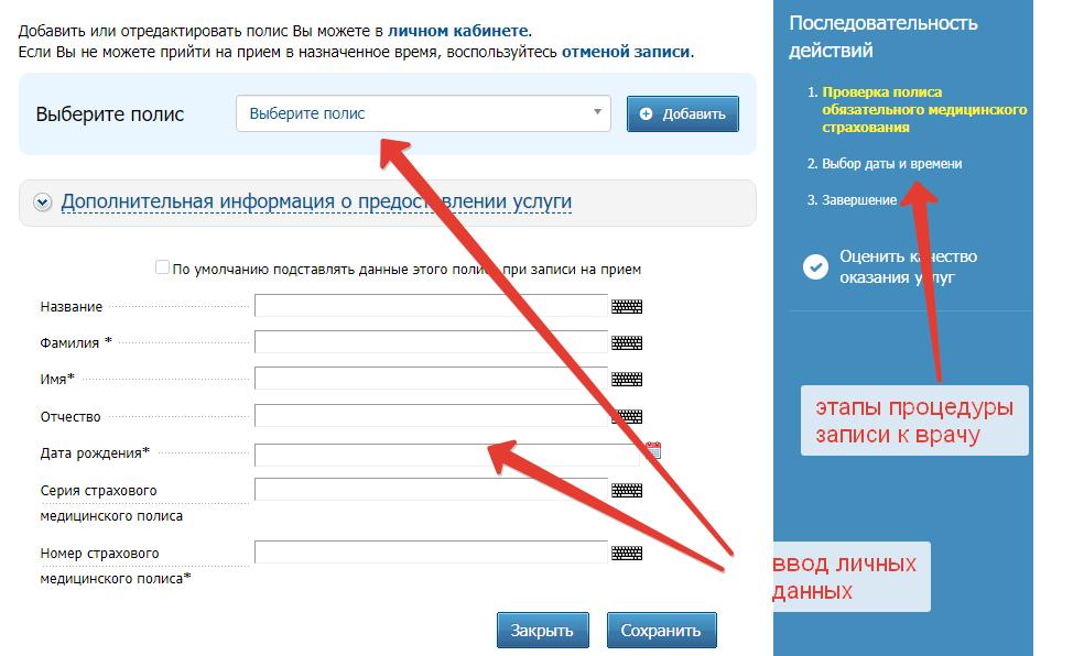 lichnyj-kabinet-gosuslugi-rt%20%2815%29.png