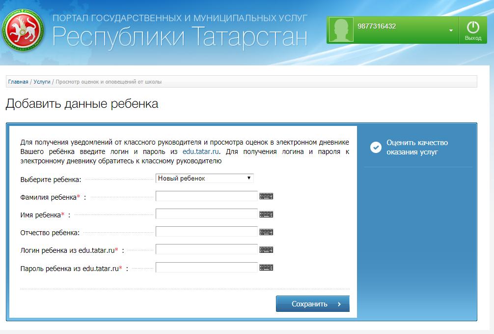 lichnyj-kabinet-gosuslugi-rt%20%2816%29.png