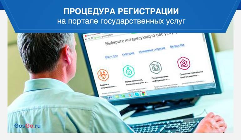 procedura-registracii-na-portale-gosudarstvennyh-uslug.jpg