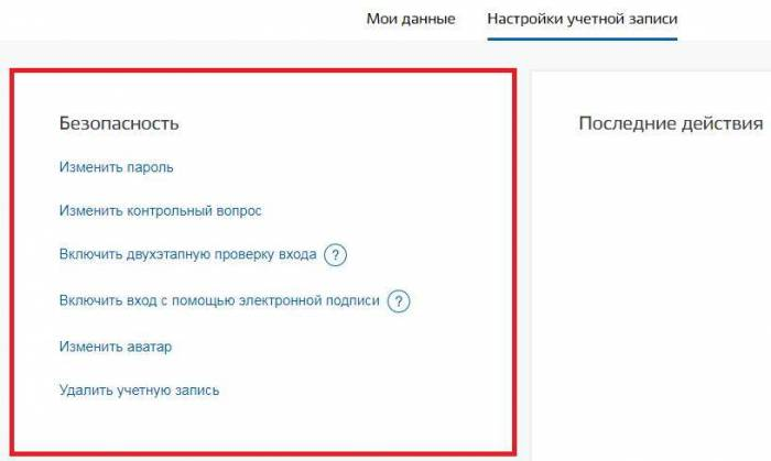 gosuslugi-lichnyj-kabinet-5.jpg