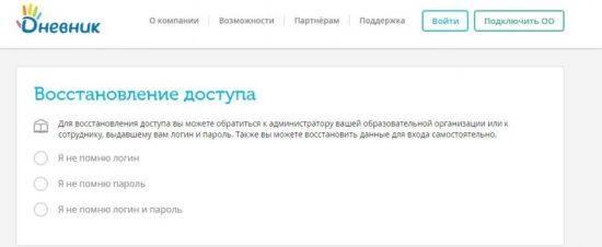 zareg-dnevnikru-6-550x226.jpg