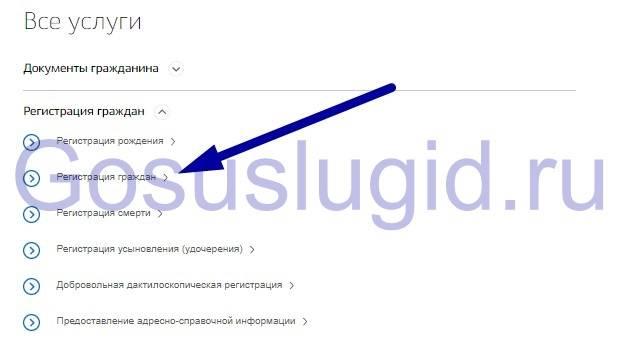 2.-Registratsiya-grazhdan.jpg
