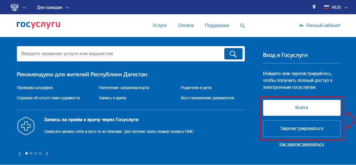 gosuslugi-registratsiya.png