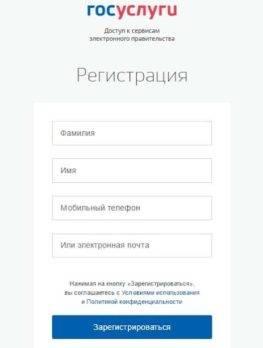 Vvesti-lichnye-dannye-e1535654920634.jpg