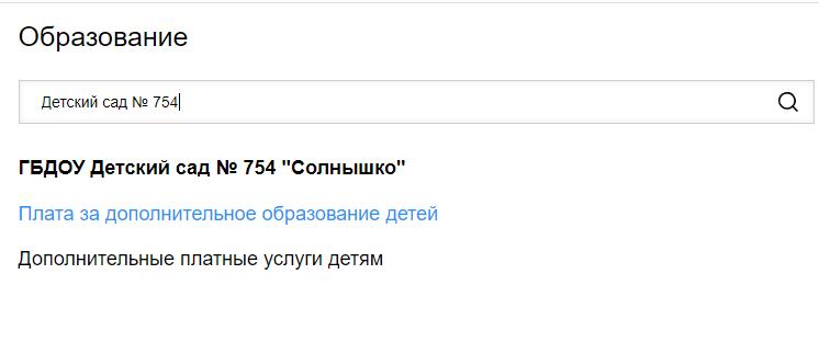 Vvodim-nuzhnyj-detskij-sad.png