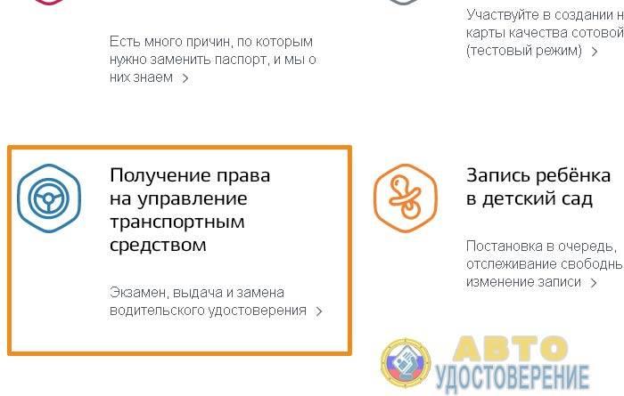 zamenit-voditelskoe-udostoverenie-cherez-sajt-gosuslug-1.jpg