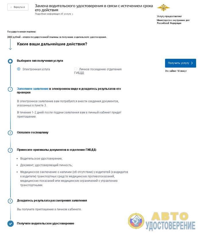 zamenit-voditelskoe-udostoverenie-cherez-sajt-gosuslug-2.jpg