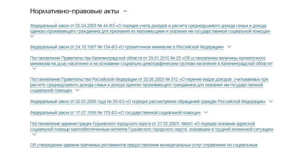 Zakonodatelnaya-baza.jpg