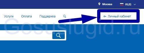 1.-Registriruem-rebenka-lichnyj-kabinet.jpg