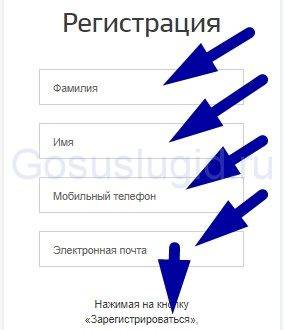 3.-Zaregistrirovatsya.jpg