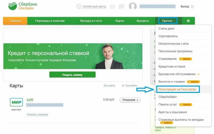 kak-podtverdit-uchetnuyu-zapis-gosuslugi-cherez-sberbank-onlayn-4.jpg