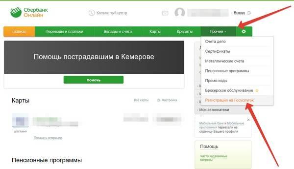 sberbank-onlajn-podtverdit-uchetnuyu-zapis-na-gosuslugax1.jpg