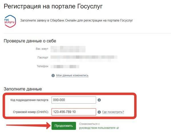 sberbank-onlajn-podtverdit-uchetnuyu-zapis-na-gosuslugax2.jpg