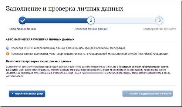 sberbank-onlajn-podtverdit-uchetnuyu-zapis-na-gosuslugax3.jpg