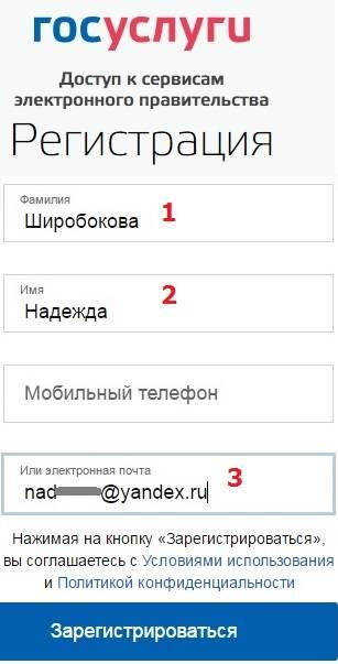 Nachalo-registracii-na-sajte-Gosuslugi-ru.jpg