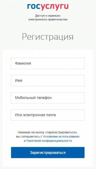ris.-2.-registratsiya-na-sayte.jpg