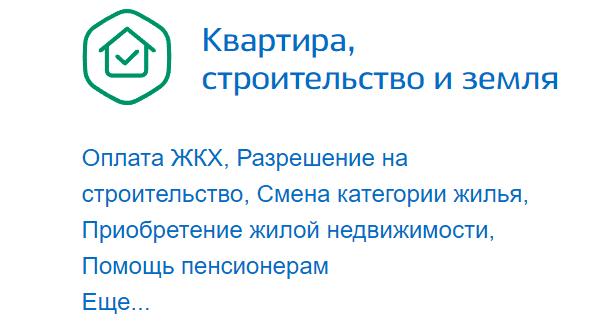arenda-zemli-gosuslugi.ru_.png
