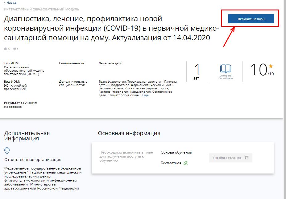 vkljuchit-v-plan.png