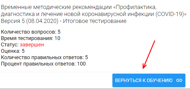 vernutsya-k-obucheniju.png