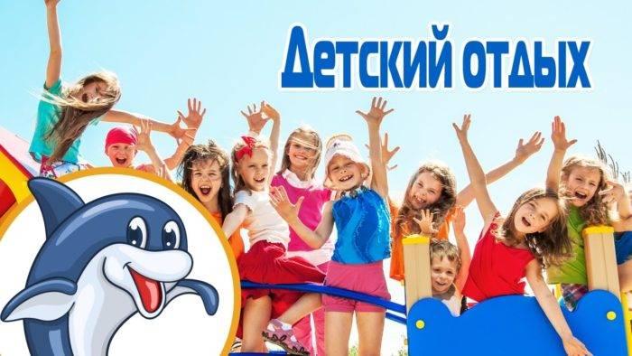putevka-v-lager-cherez-gosuslugi-1-e1544034850966.jpg
