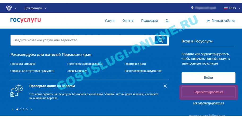 zaregistrirovatsa-na-gosuslugah_3-1024x505.png