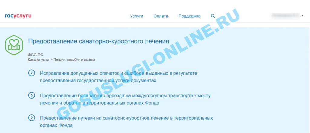 putevka_v_lager_2-1024x440.png